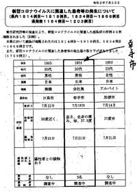 ファイル 1220-1.jpg
