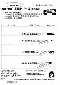 ファイル 1342-3.jpg