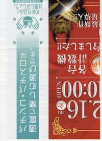 ファイル 744-2.jpg